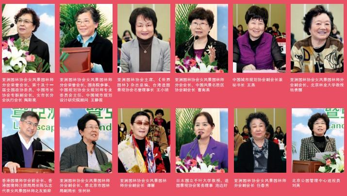 首届亚洲女风景园林师论坛暨亚洲园林协会女风景园
